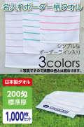 名入れボーダー柄タオル 標準厚 日本製 1000枚