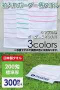 名入れボーダー柄タオル 標準厚 日本製 300枚