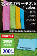 名入れタオル 激安 カラータオル 印刷 日本製200枚