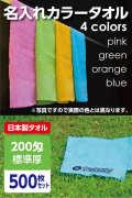 名入れタオル 激安 カラータオル 印刷 日本製500枚