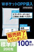 販促タオル 200匁 標準厚 外国製 100枚 Wポケット OPP袋