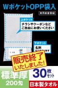 販促タオル 200匁 標準厚 日本製 30枚 Wポケット OPP袋