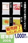 ポストカード付 販促タオル1000枚セット 外国製 Wポケット OPP袋