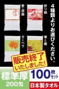Wポケット OPP袋 ポストカード100枚セット