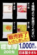 ポストカード付 販促タオル1000枚セット 日本製 Wポケット OPP袋