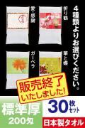 ポストカード付 販促タオル30枚セット 日本製 Wポケット OPP袋