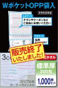 販促タオル ボーダー柄タオル 200匁 標準厚 日本製 1000枚 Wポケット OPP袋
