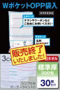 販促タオル ボーダー柄タオル 200匁 標準厚 日本製 30枚 Wポケット OPP袋