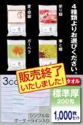 ポポストカード付 販促ボーダー柄タオル1000枚セット 日本製 Wポケット OPP袋