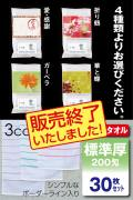 ポストカード付 販促ボーダー柄タオル30枚セット 日本製 Wポケット OPP袋