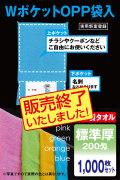 販促タオル カラータオル 200匁 標準厚 日本製 1000枚 Wポケット OPP袋