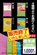 ポストカード付 販促カラータオル1000枚セット 日本製 Wポケット OPP袋