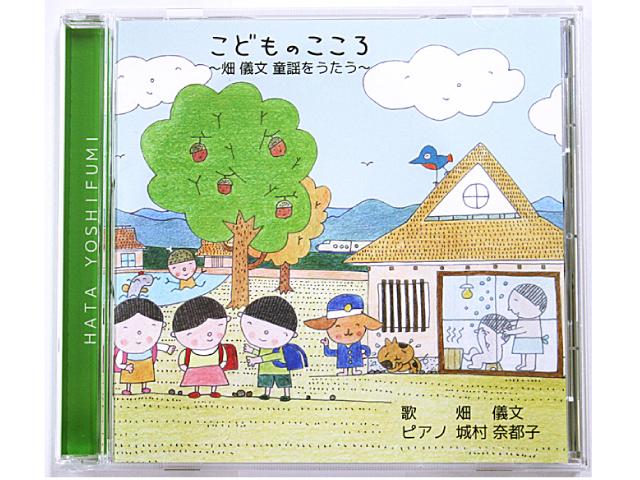 CDこどものこころ 商品画像01