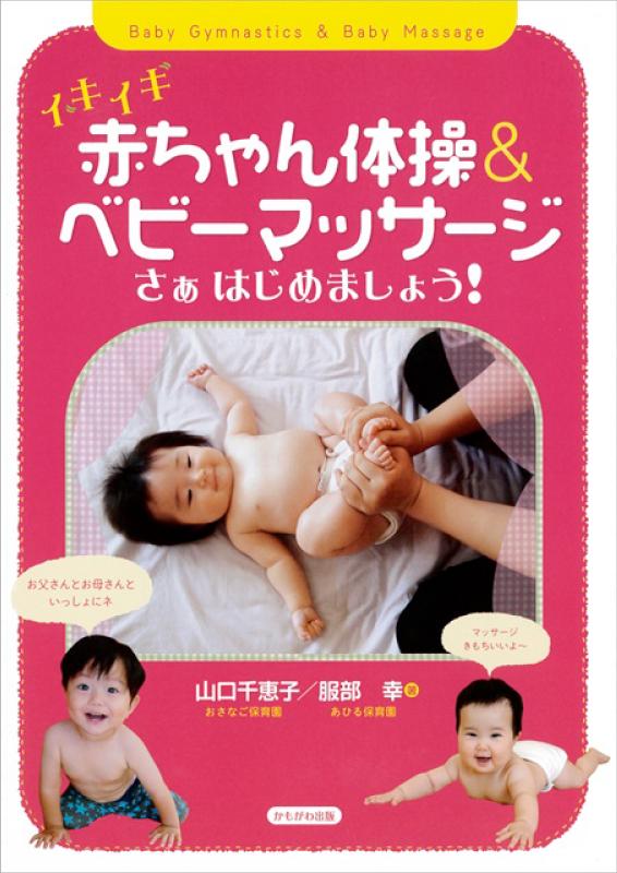書籍 赤ちゃんベビーマッサージ 商品画像01