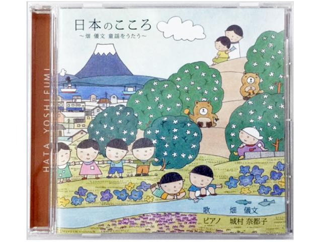 CD日本のこころ 商品画像01
