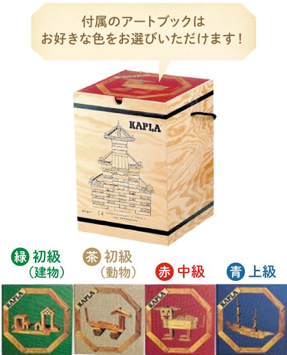 kapla280 商品画像01