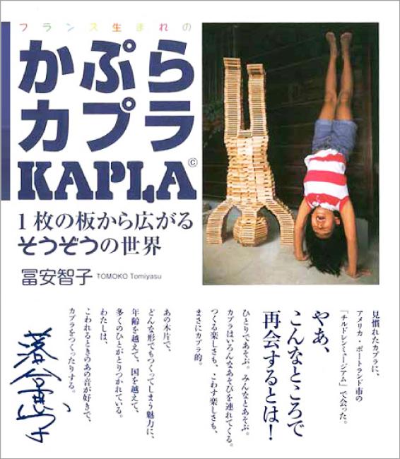 かぷらカプラKAPLA 商品画像01