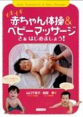 赤ちゃん体操&ベビーマッサージ