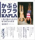 かぷら-カプラ-KAPLA