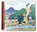 CD「日本のこころ」