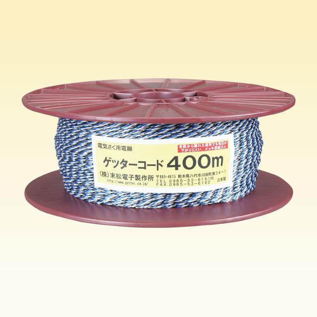 ゲッターコード400m