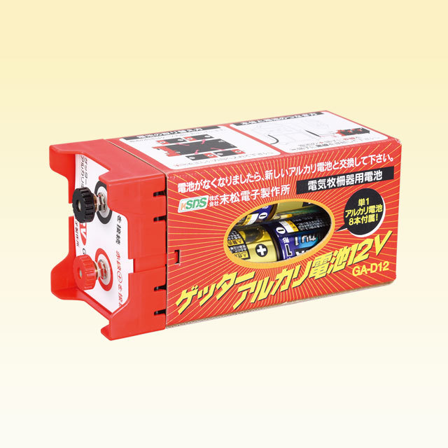 ゲッターアルカリ電池12V