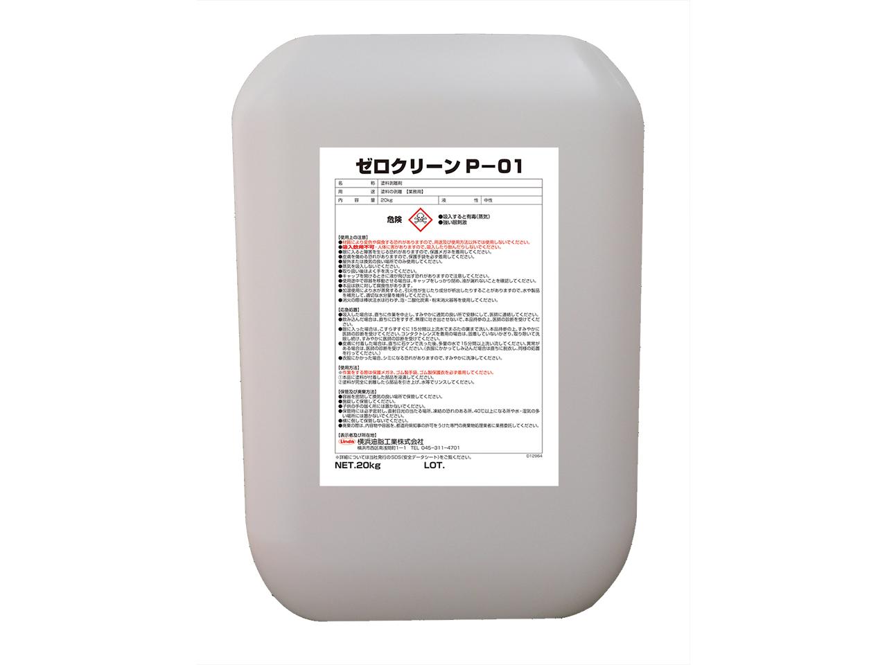 ゼロクリーンP-01 20kg