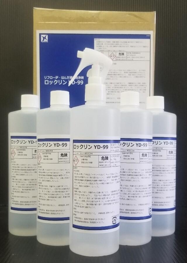 ロックリン YD-99 6本/箱 (トリガー1本付き)