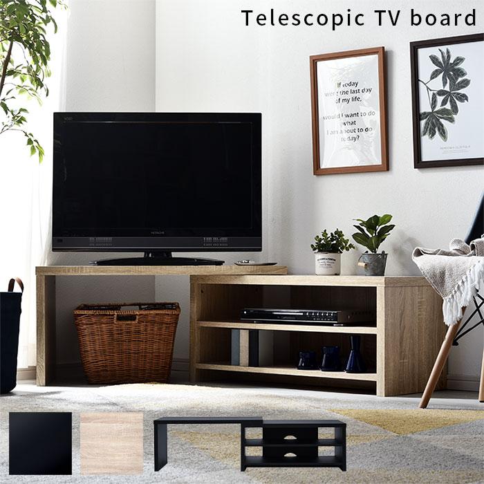 伸縮・回転式 テレビボード