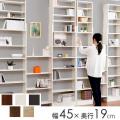 天井つっぱり書棚 スラスト 幅45cm 奥行19cm オープンタイプ [本棚]