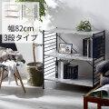 デザインオープンラック ルマラン 3段 幅82cm