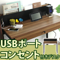 コンセント USBポート付きデスク ナッツ