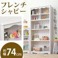 オープンラック エリーヌ 幅74.4×高さ159.8cm [ディスプレイラック・本棚]
