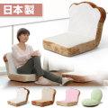 パンシリーズ座椅子 panzaisu