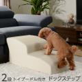 ソファ用 ドッグステップ 2段