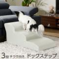 ソファ用 ドッグステップ 3段