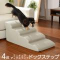 ソファ用 ドッグステップ 4段