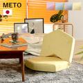 日本製 座椅子 コンパクト METO