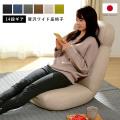 日本製 贅沢 ワイド 座椅子