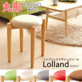 スツール 丸型 幅40cm スタッキングチェア 木製 北欧 椅子