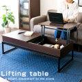 昇降&スライド 天板昇降テーブル Belle