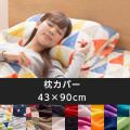枕カバー マイクロファイバー毛布 毛布 mofua モフア サイズ