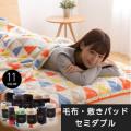 プレミアムマイクロファイバー毛布・敷パッド セミダブル