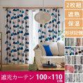 デザイン遮光カーテン インファラ 2枚組 100×110cm