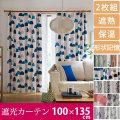 デザイン遮光カーテン インファラ 2枚組 100×135cm