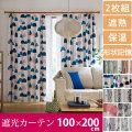 デザイン遮光カーテン インファラ 2枚組 100×200cm