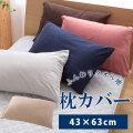 ふんわりタオル地 枕カバー 43×63cm [枕・抱き枕]