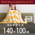プレミアムマイクロファイバー毛布 マルチサイズ