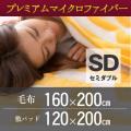 プレミアムマイクロファイバー毛布/敷パッド セミダブル