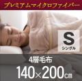あったかさをためこむ4層毛布 140×200